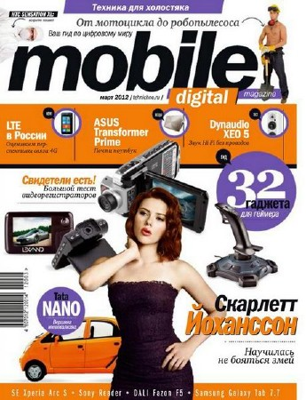 Mobile Digital Magazine №3 (март 2012)