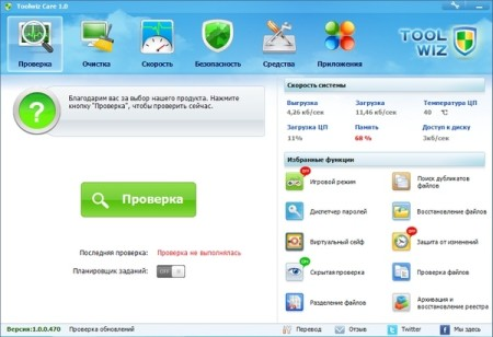 Toolwiz Care 1.0.0.1300 Portable