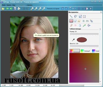 Beauty Guide Lite 1.4.2 rus