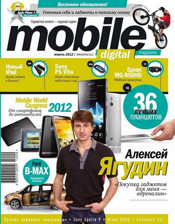 Mobile Digital Magazine № 4 (Апрель) (2012) PDF