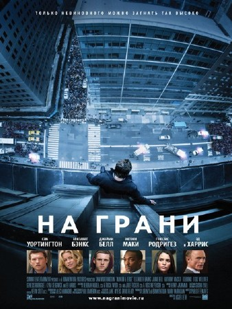 На грани / Man on a Ledge (2012/ DVDRip)