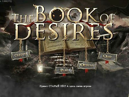 Книга желаний / The Book of Desires (2012/RUS)