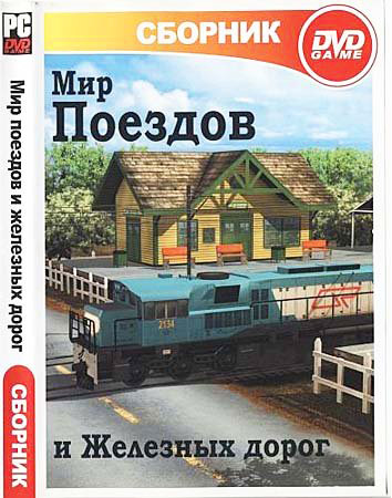 Ultimate Trainz Collection / Сборник 'Мир Поездов и Железных дорог' (PC/RUS)