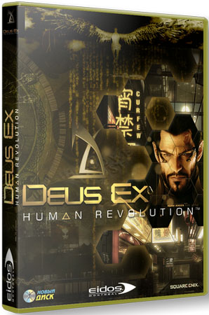 Deus Ex: Human Revolution + DLC Pack (PC/Update/RePack)