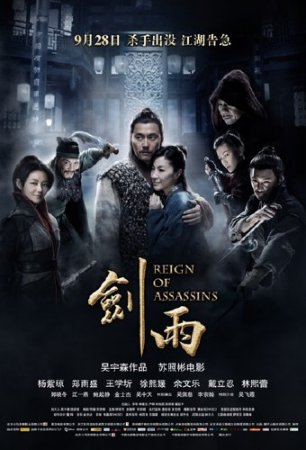 Власть убийц / Jianyu / Reign of Assassins (2010) DVDRip