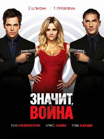 Значит, война / This Means War (2012/DVDRip/1400Mb)