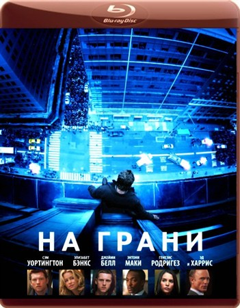 На грани / Man on a Ledge (2012 / HDRip / 1.94 Gb)