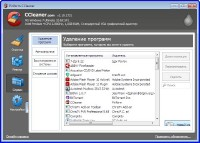 CCleaner 3.19.1721