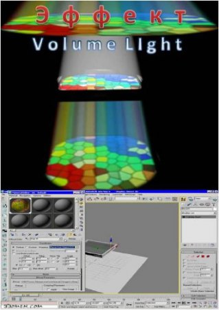 Video tutorial. 3D. Effect of Volume Light