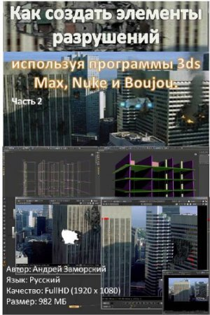 Video tutorial. How to create the elements of destruction, using the program 3ds Max, Nuke, and Bouj