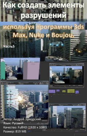 Video tutorial. How to create the elements of destruction,using the program 3ds Max, Nuke, and Boujo