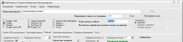 Универсальный сборщик данных, контактов и адресов BlackSpider 1.1.4 Build 26