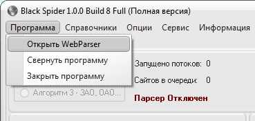 Универсальный сборщик данных, контактов и адресов BlackSpider 1.1.4 Build 28