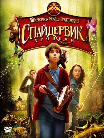 Спайдервик: Хроники / The Spiderwick Chronicles (2008) HDRip + HDRip-AVC + BDRip-AVC + BDRip 720p + BDRip 1080p
