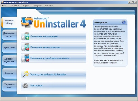Ashampoo UnInstaller 4.30 Portable