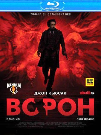 Ворон / The Raven (2012/BDRip/720p/HDRip/2100Mb/1400Mb/700Mb) Лицензия!