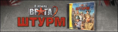 В тылу врага 2. Штурм / Men Of War. Assault Squad (2011/PC/RUS/ENG/Lossless RePack)